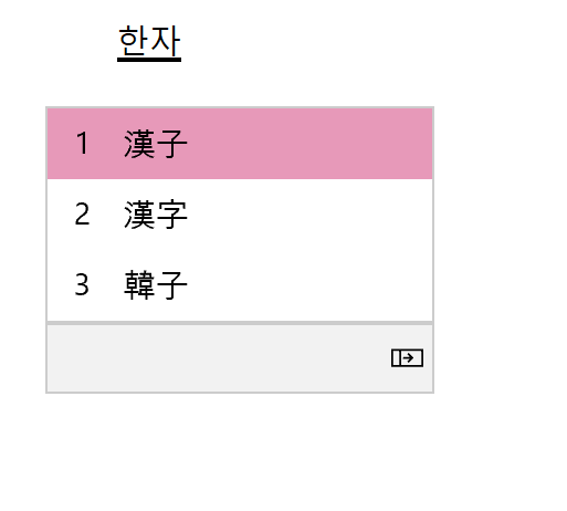 Showing the candidate selection window of the updated Korean IME.